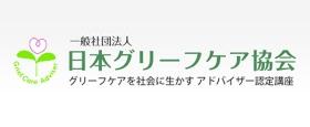 日本グリーフケア協会